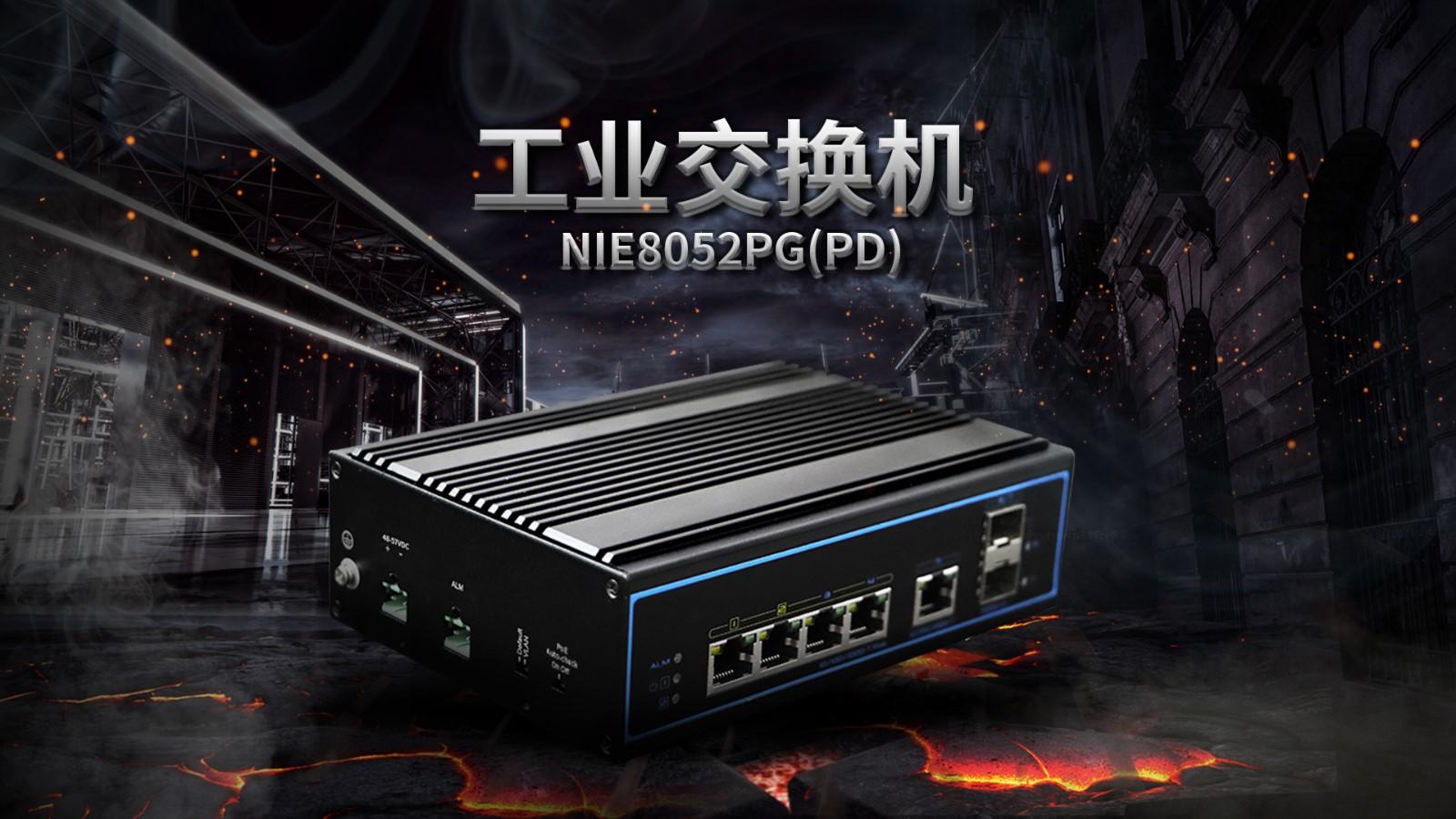 工业级交换机NIE8052PG(PD).jpg
