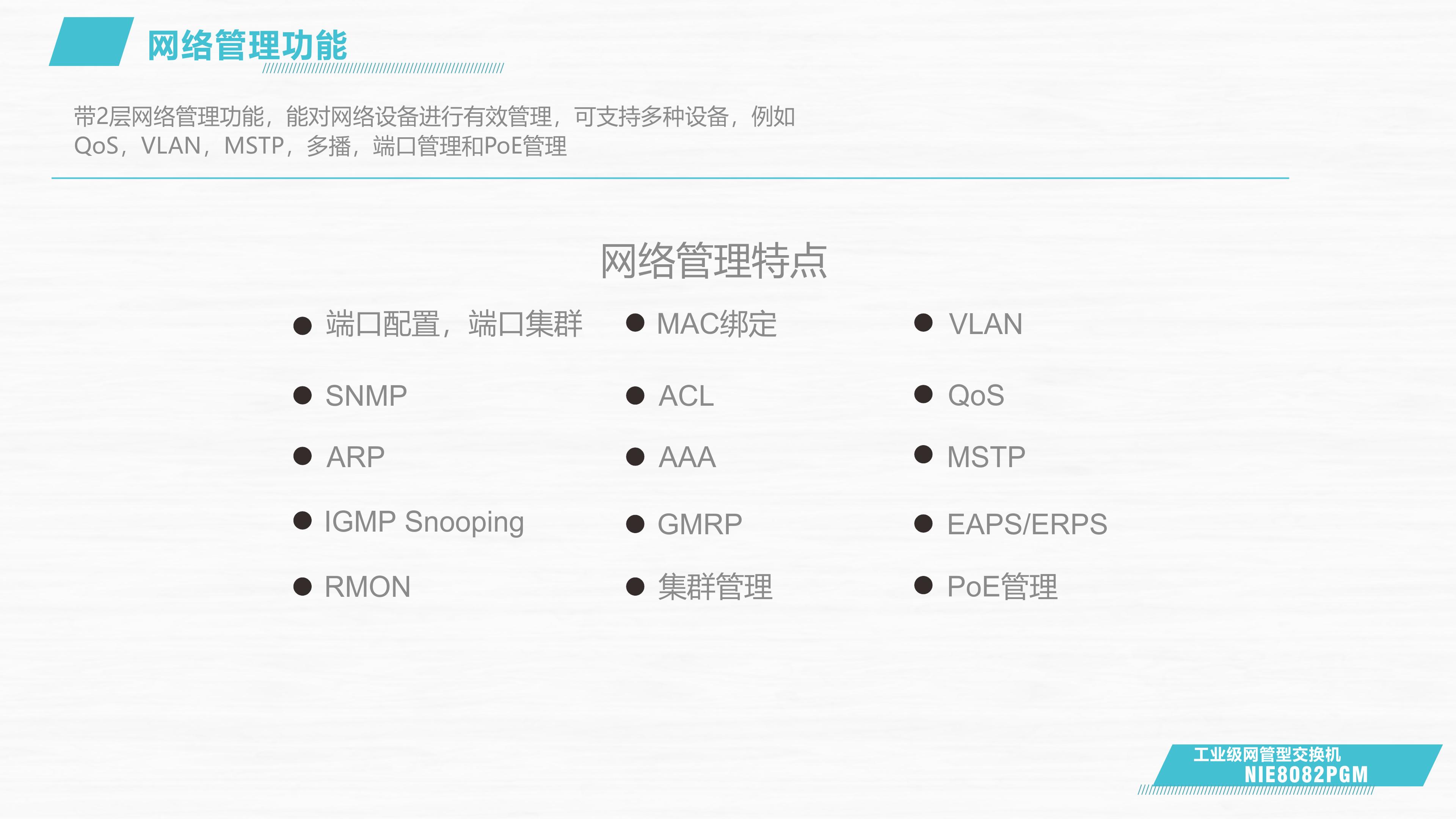 NIE8082PGM網(wang)管功能.png